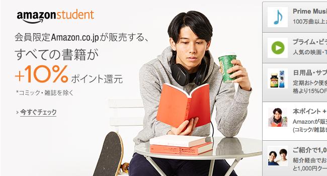 魅力一杯のAmazon Studentと 大学生ならいますぐ登録しておくべき理由