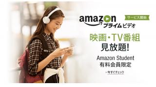 Amazon Studentは魅力一杯! 大学生なら社会人になる前に今すぐ登録しておくべき理由