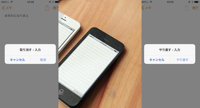 [脱獄不要]iPhoneでタイプミスや誤削除を復元する「元に戻す」「やり直す」の方法