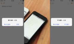 [iOS] iPhone/iPadでタイプミスや誤削除を復元する「元に戻す/やり直す」機能の使い方