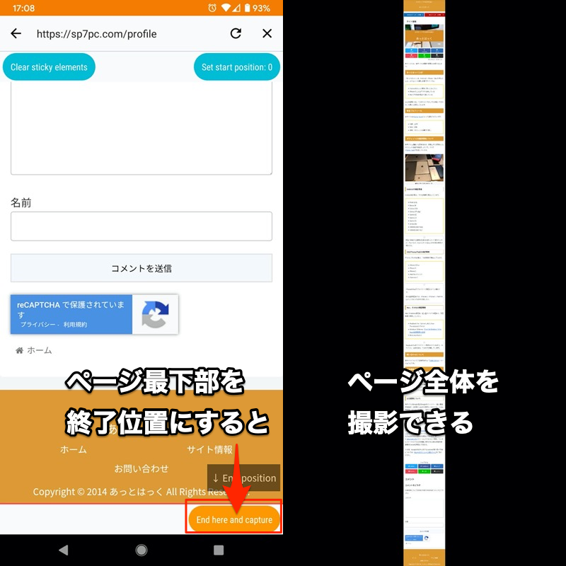 LongShot for long screenshotでWebページ全体のスクリーンショットを撮影する手順3