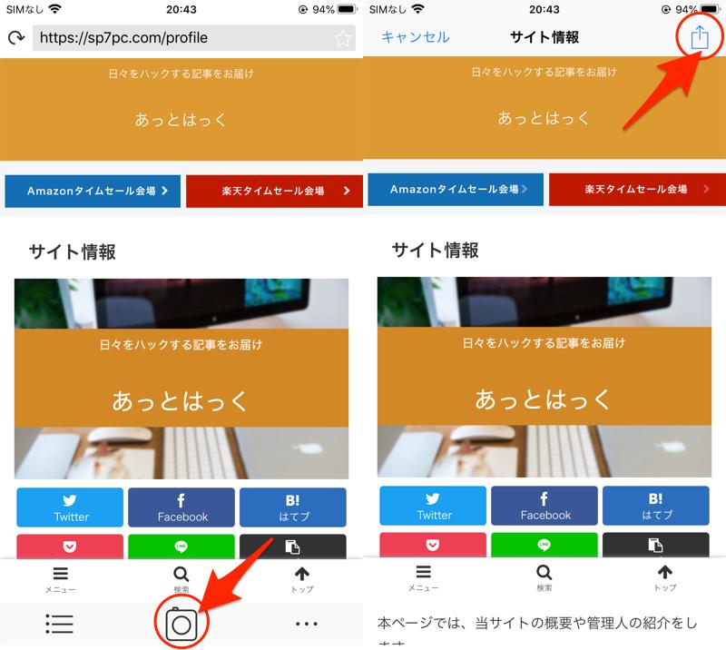 WebCollectorのアプリ内ブラウザでスクリーンショットを撮影する手順1