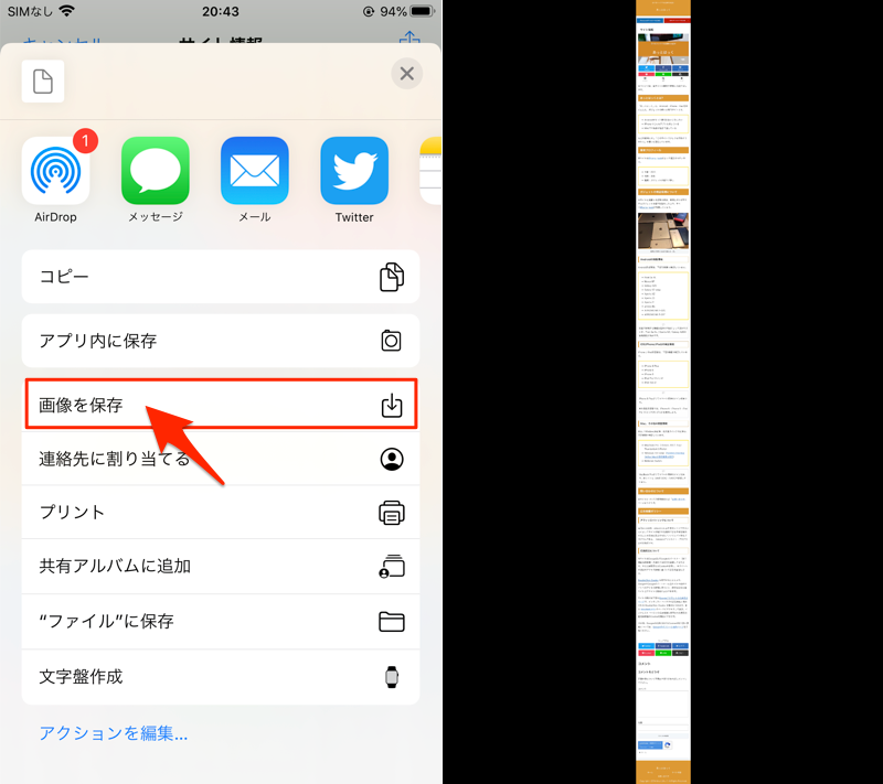 WebCollectorのアプリ内ブラウザでスクリーンショットを撮影する手順2