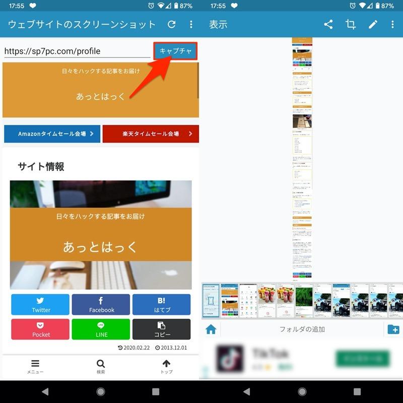 スクリーンショットイージーでWebページ全体のスクリーンショットを撮影する手順2