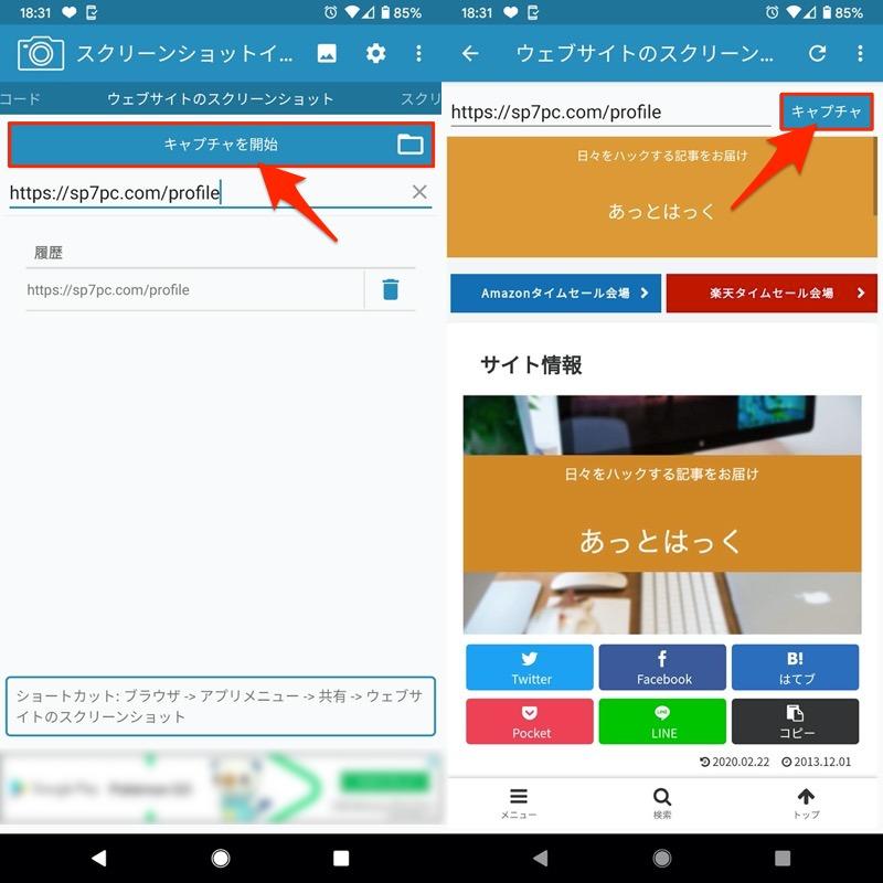 スクリーンショットイージーでWebページ全体のスクリーンショットを撮影する手順4