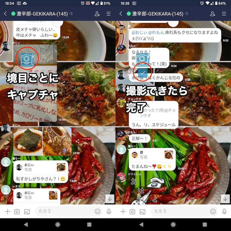 スクリーンショットイージーで好きなアプリで画面全体のスクリーンショットを撮影する手順2