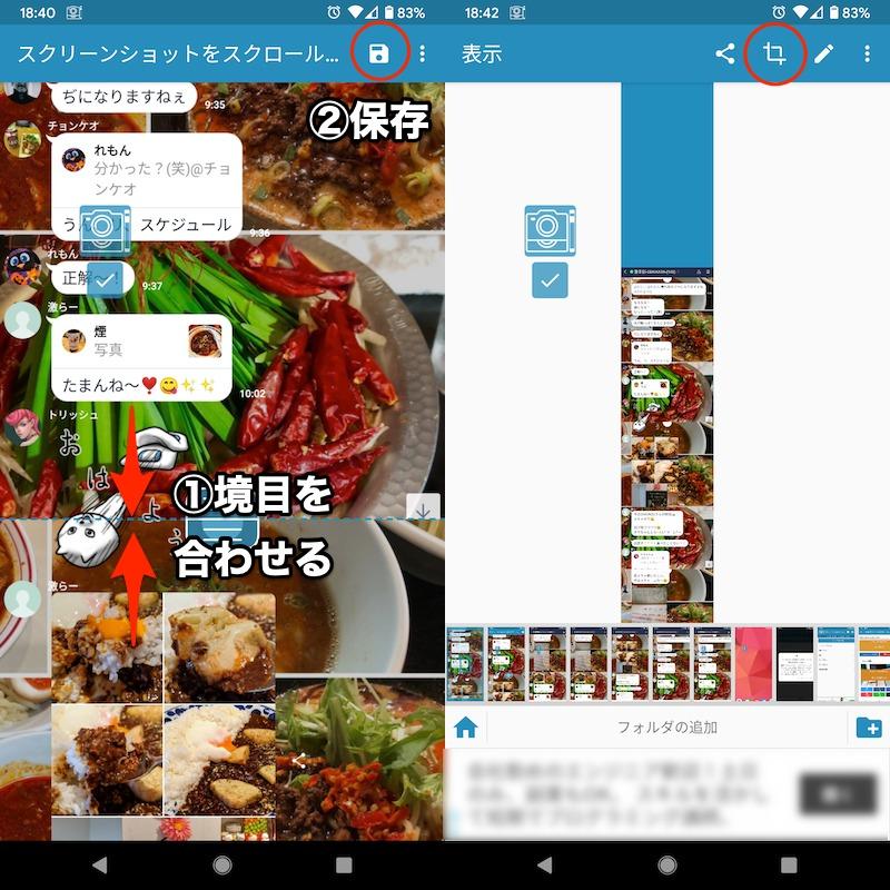 スクリーンショットイージーで好きなアプリで画面全体のスクリーンショットを撮影する手順3