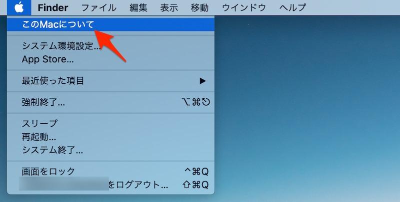 Macのシステムレポートより電池性能を確認する手順1