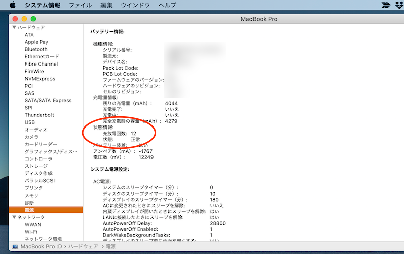Macのシステムレポートより電池性能を確認する手順3
