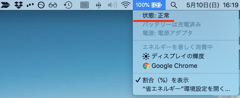 Macのメニューバー電池アイコンより電池性能を確認する手順