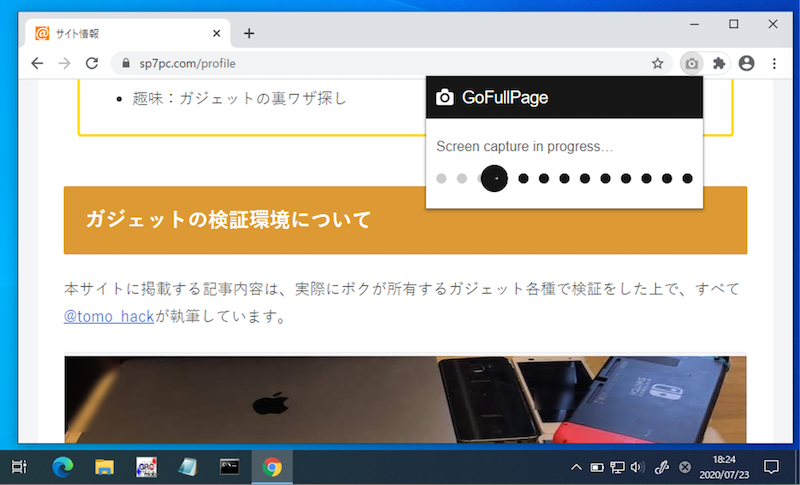拡張機能GoFullPageでChromeの画面スクロールを撮る手順3