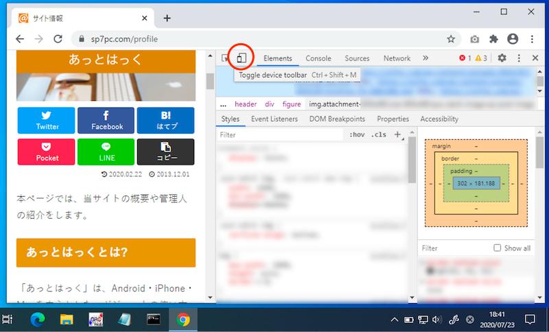拡張機能GoFullPageでChromeの画面スクロールを撮る手順6