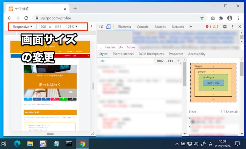 拡張機能GoFullPageでChromeの画面スクロールを撮る手順7