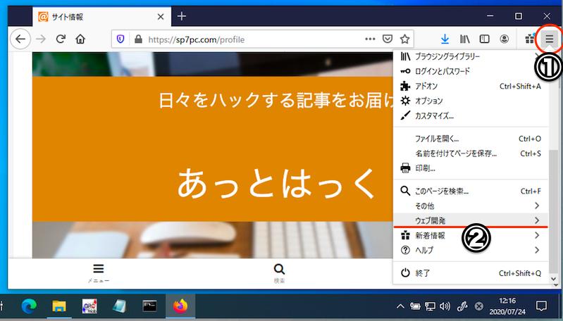 Firefoxで縦長Webページをキャプチャする手順4