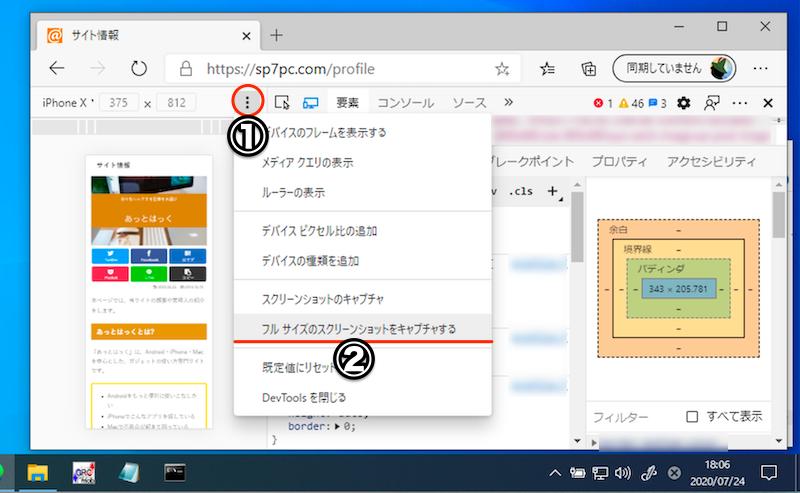 開発者ツールでEdgeの画面スクロールを撮る手順4