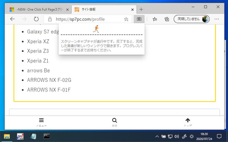 アドオンOne Click Full PageスクリーンショットでEdgeの画面スクロールを撮る手順2