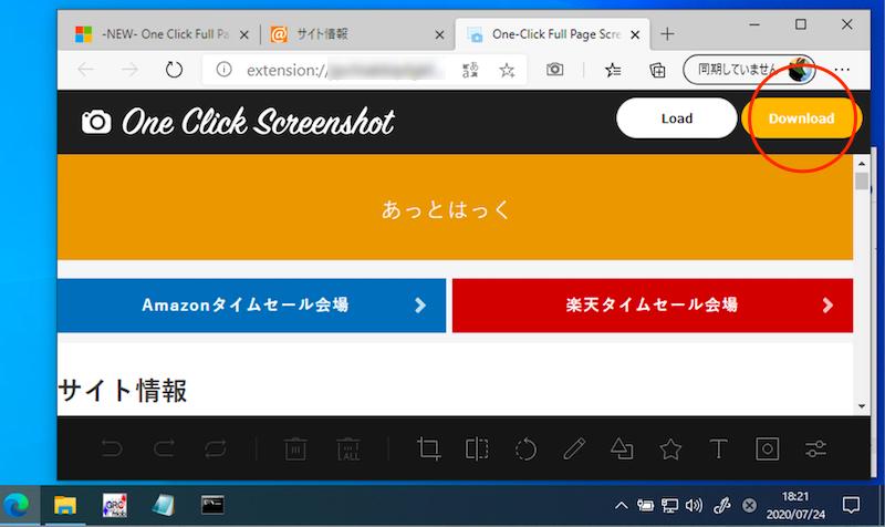 アドオンOne Click Full PageスクリーンショットでEdgeの画面スクロールを撮る手順3