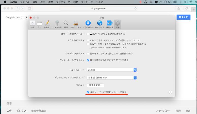 Safariで縦長Webページをキャプチャする手順2