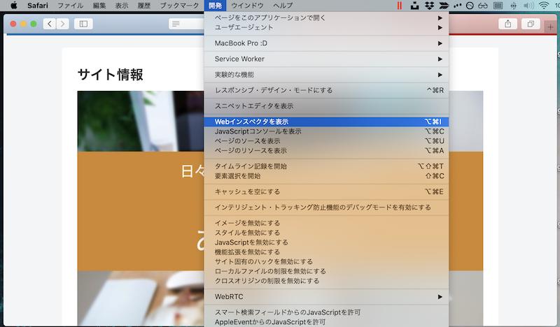 Safariで縦長Webページをキャプチャする手順3
