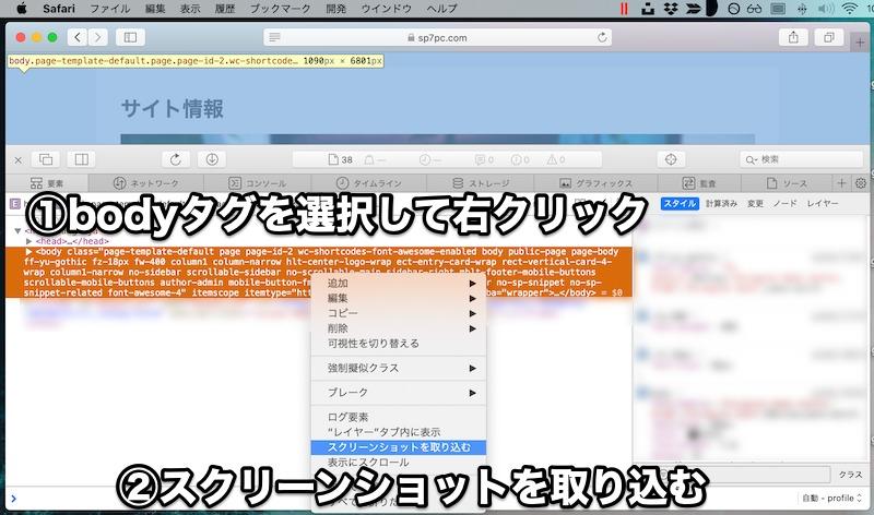 Safariで縦長Webページをキャプチャする手順6