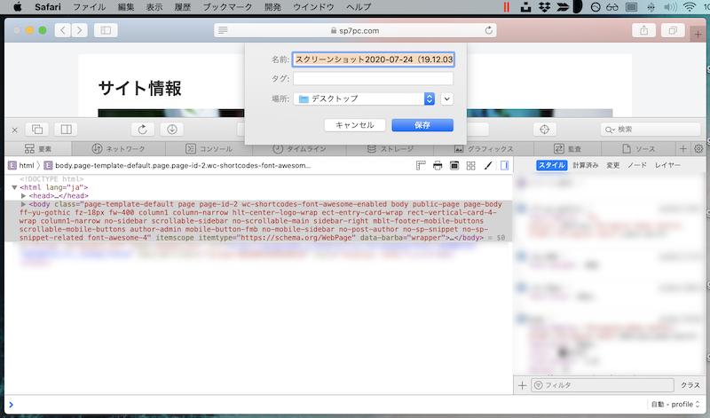 Safariで縦長Webページをキャプチャする手順7