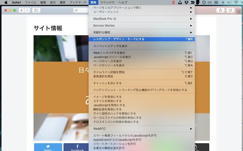 Safariで縦長Webページをキャプチャする手順8