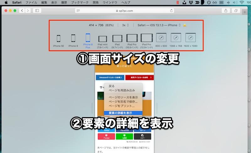Safariで縦長Webページをキャプチャする手順9