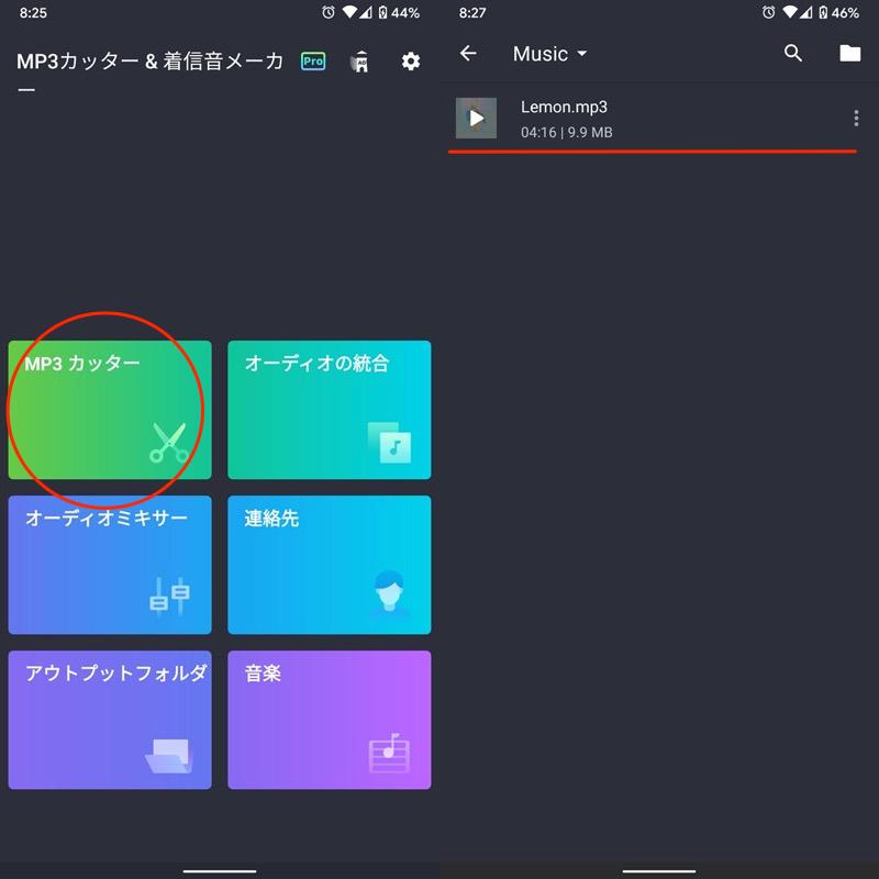 Androidで自分で保有する楽曲を編集して音源ファイルを作成する手順1