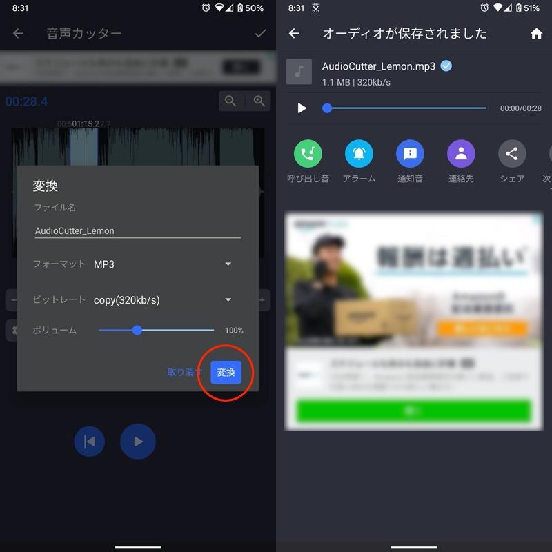 Androidで自分で保有する楽曲を編集して音源ファイルを作成する手順3