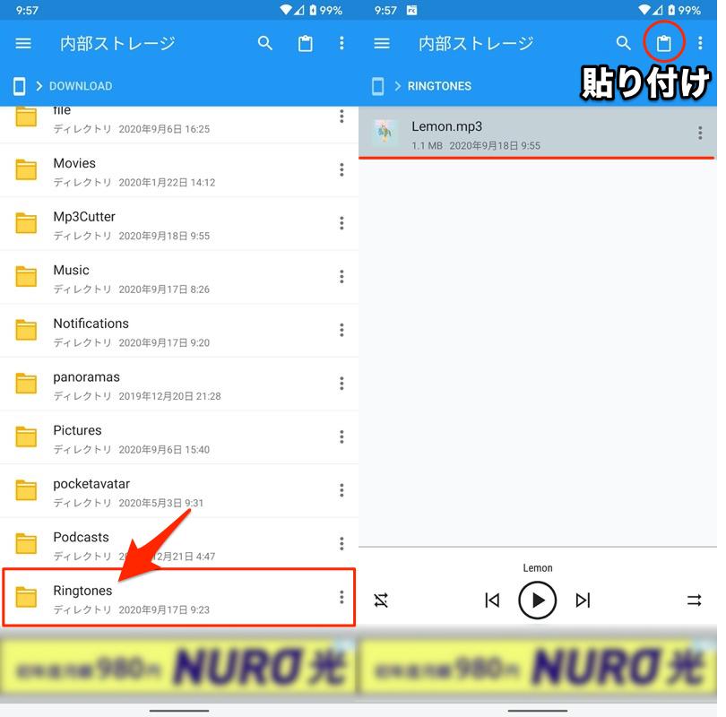 音源をAndroidの特定フォルダへ移動する手順3