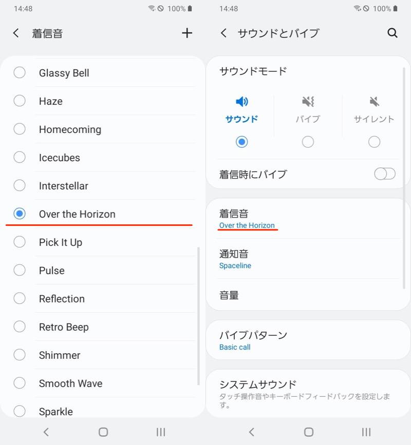 Androidで電話の着信音を変える基本的な手順2