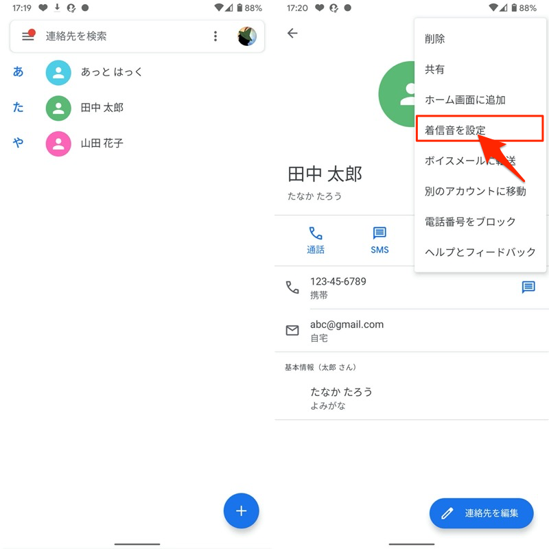 Androidで相手によって電話の着信音を変える手順1