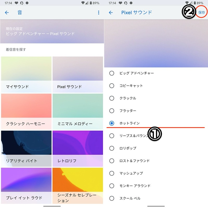 Androidで相手によって電話の着信音を変える手順2
