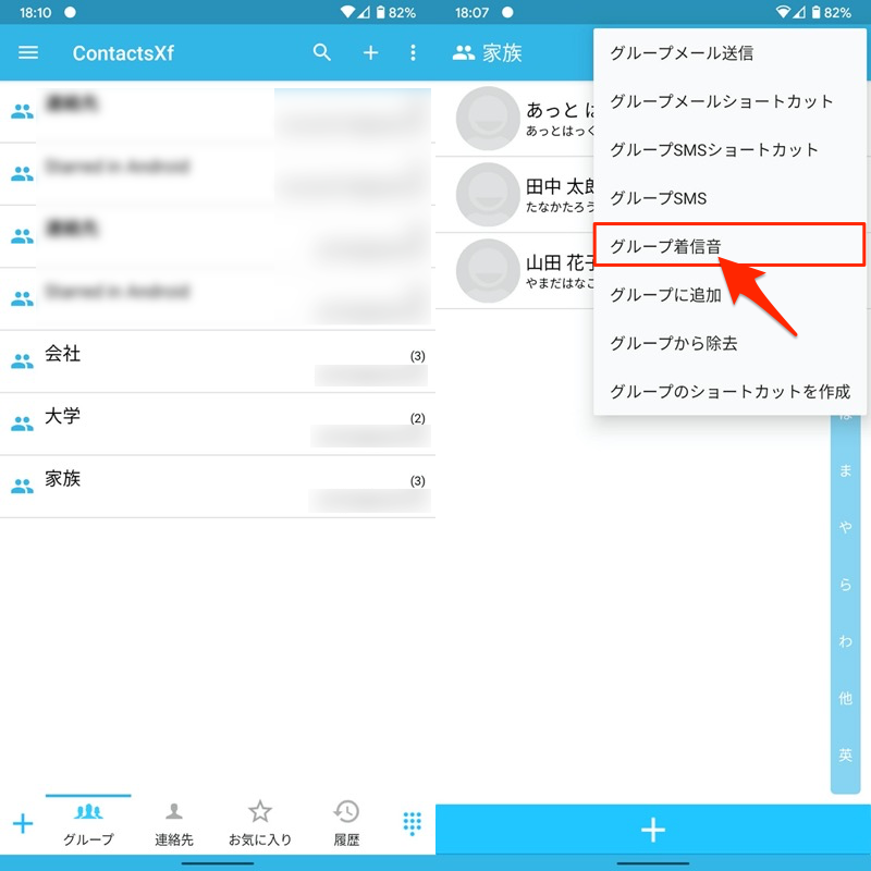 Androidで相手によって電話の着信音を変える手順3