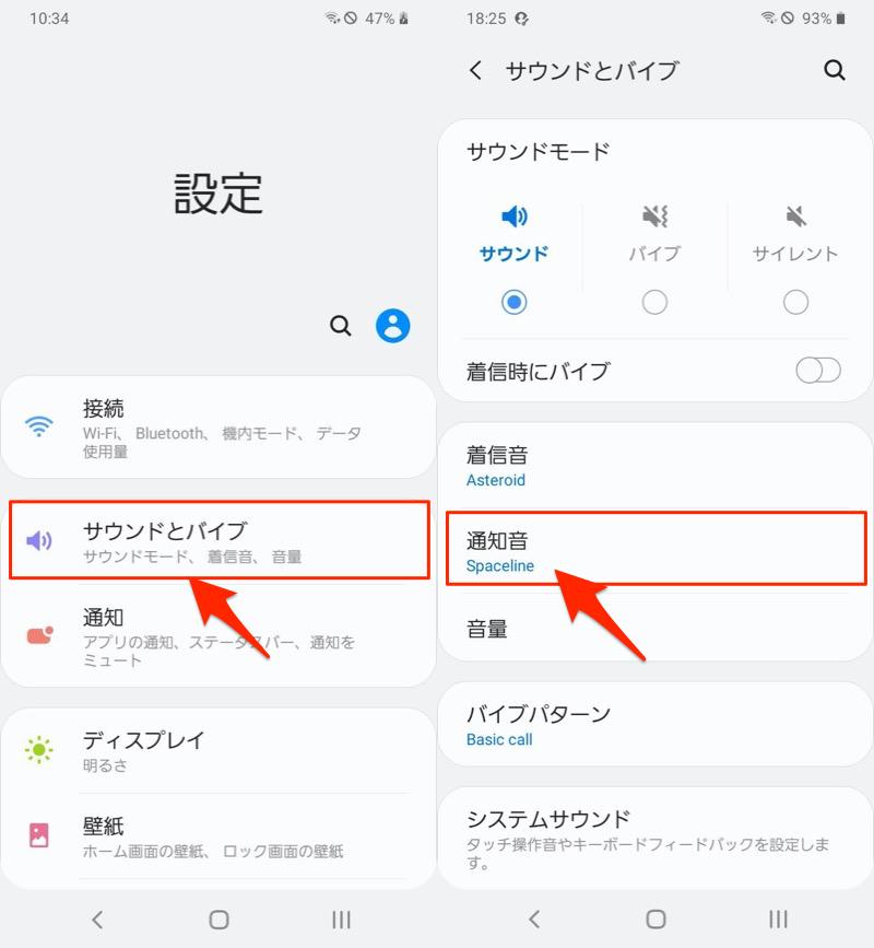 Androidでアプリの通知音を変える基本的な手順1