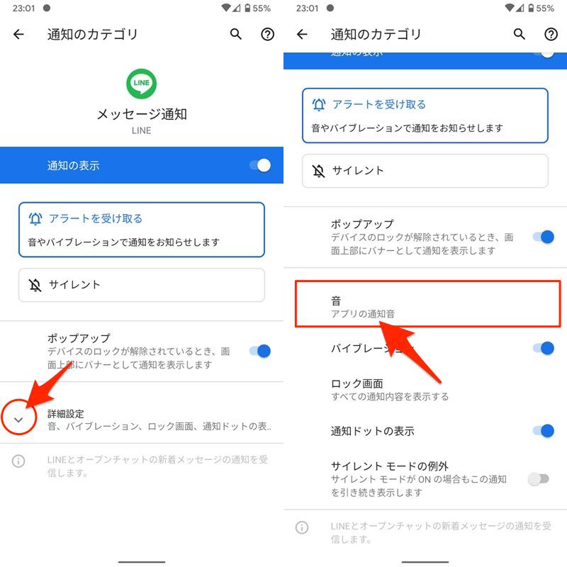 AndroidでLINEの通知音を変える基本的な手順2