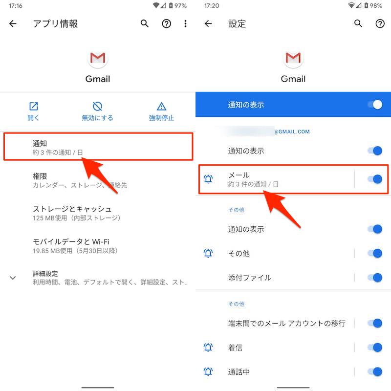 Androidでアプリごと個別に通知音を設定する手順1
