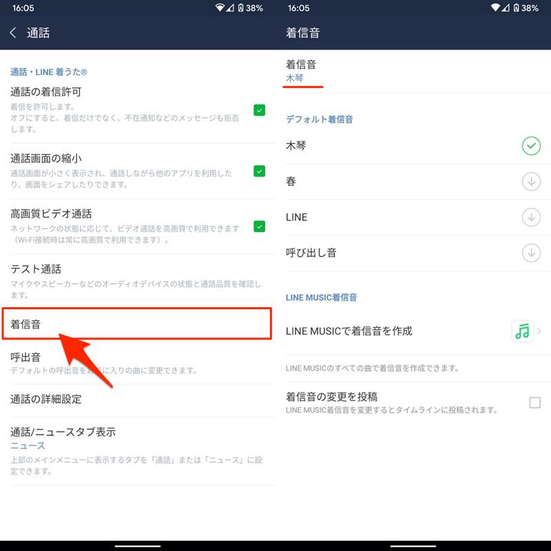 AndroidでLINEの着信音を変える基本的な手順2