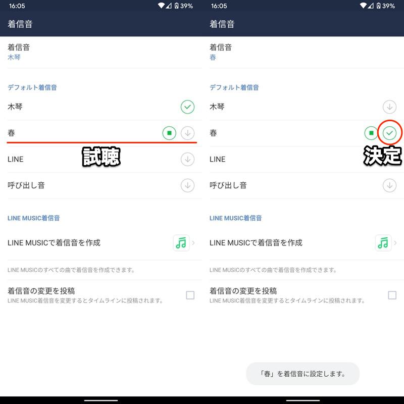 AndroidでLINEの着信音を変える基本的な手順3
