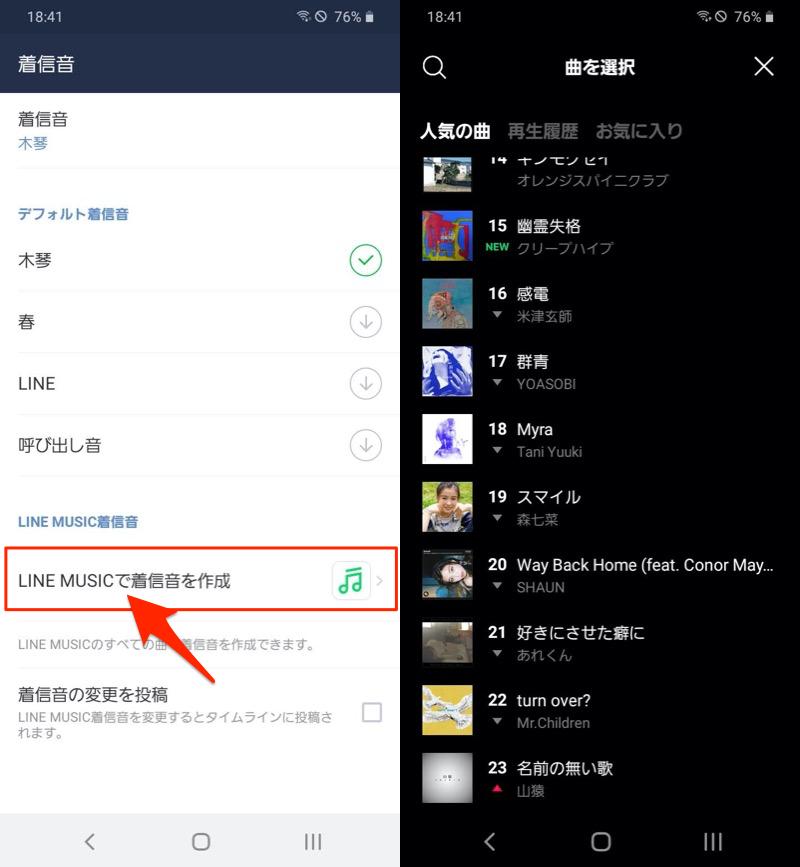 AndroidでLINE MUSICの機能「LINE着うた」を使う手順1