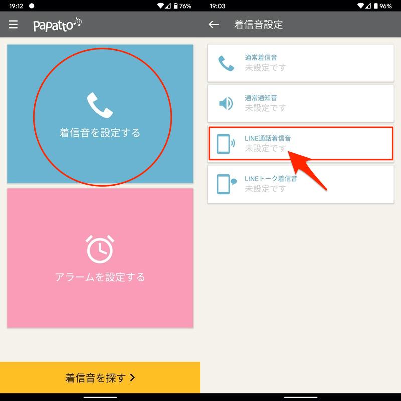 Androidで新しい曲をLINEの着信音に設定する手順2