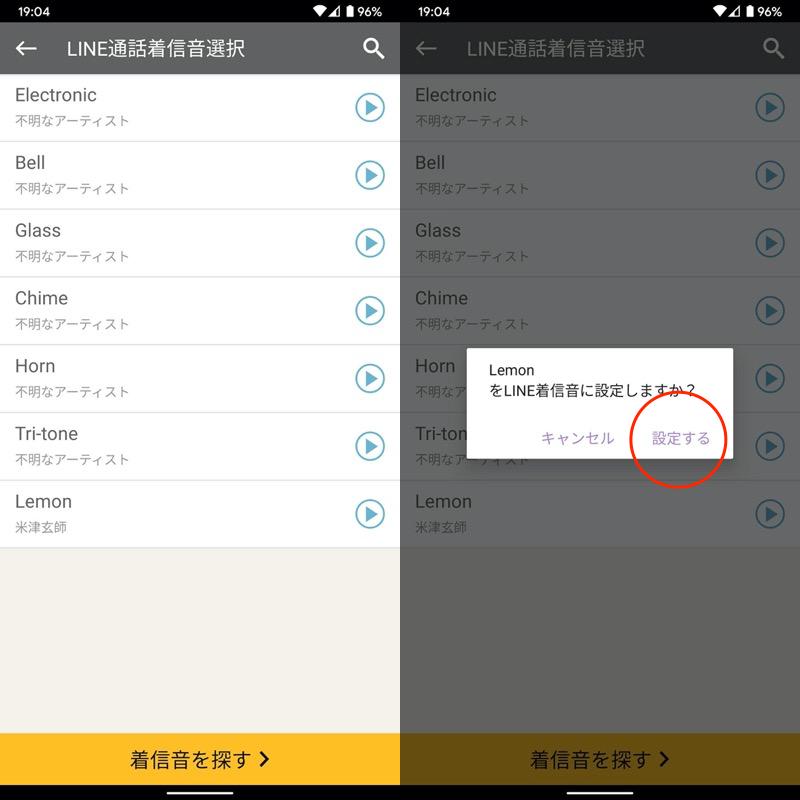 Androidで新しい曲をLINEの着信音に設定する手順3