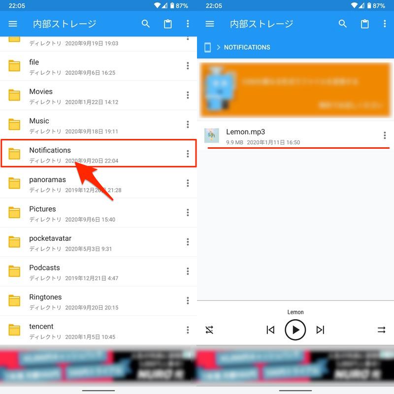 Androidで新しい曲をLINEの通知音に設定する手順1