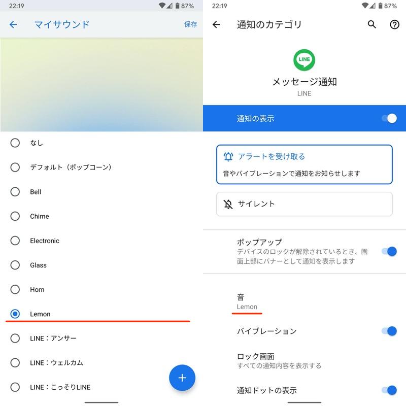 Androidで新しい曲をLINEの通知音に設定する手順2