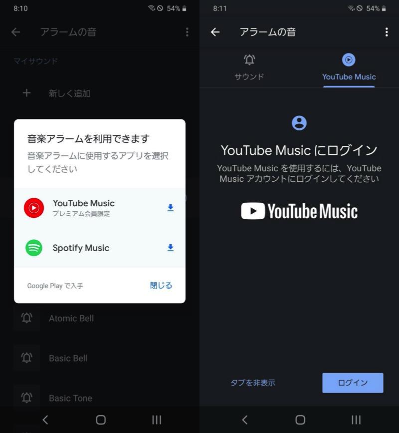 AndroidでYouTube Musicの曲をアラーム音とする手順1
