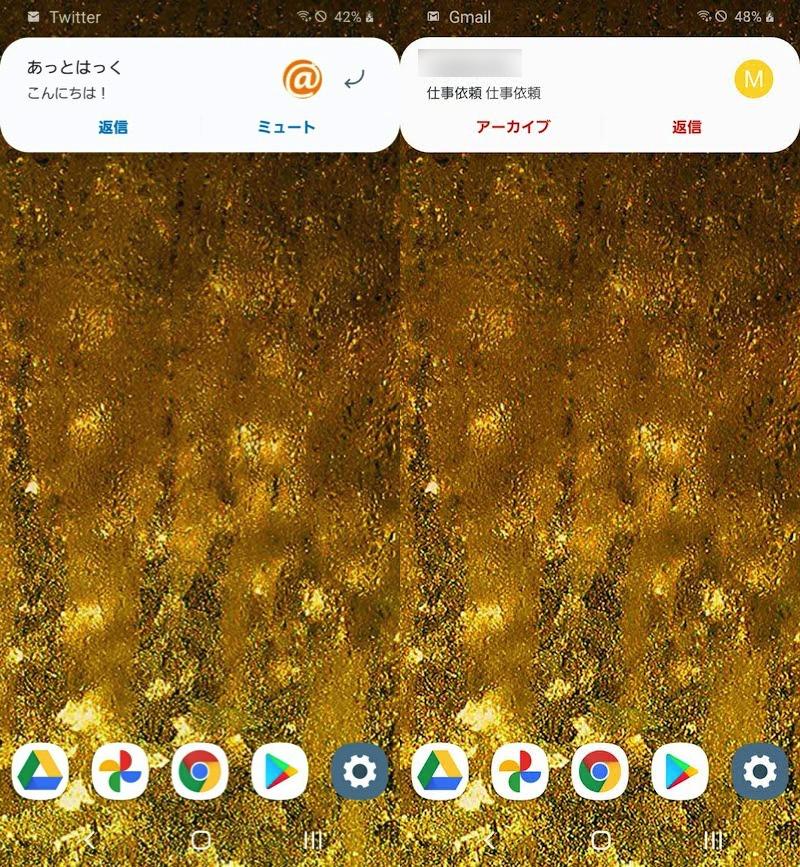 Androidでアプリの通知音を変える基本的な手順3