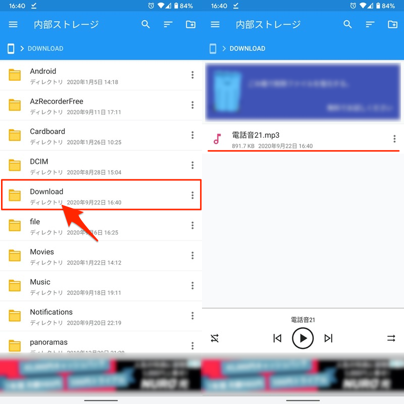 Androidでサイトから音源ファイルをダウンロードする手順2