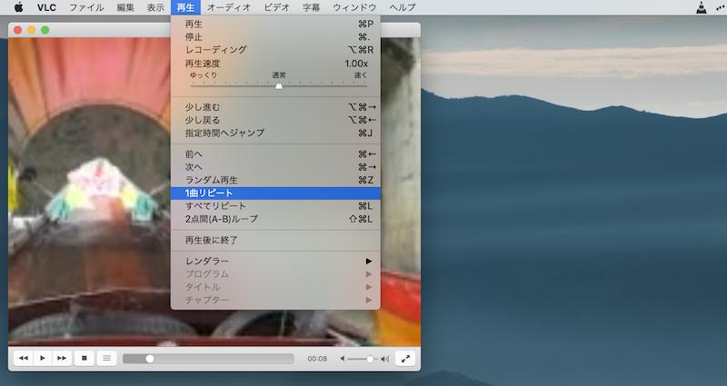 VLCを使ってリピート再生する手順のキャプチャ1