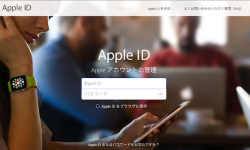 Apple IDのセキュリティ質問 内容を変更 or リセットする方法