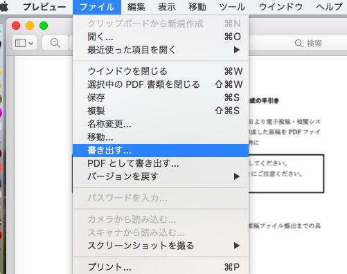 解除 パスワード Pdf ファイル